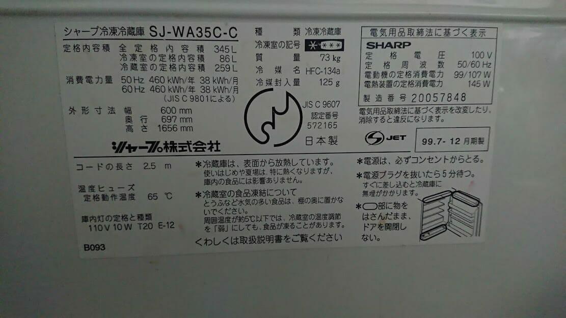 三菱冷蔵庫MR-B46Dに買い替えました【レビュー】