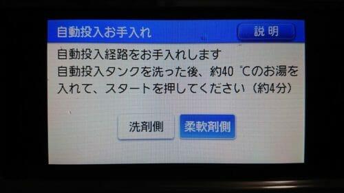 NA-VX9800自動投入お手入れ(柔軟剤)