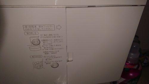 ドラム式洗濯乾燥機のお手入れ-10