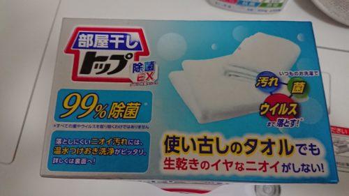 部屋干しトップ除菌EX(上)