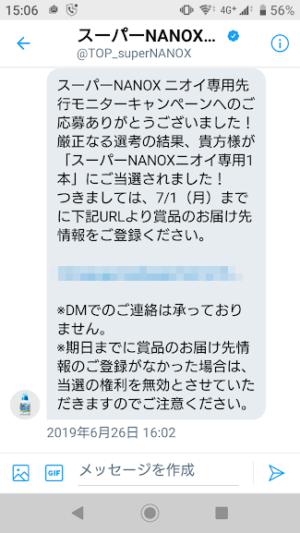 スーパーNANOXニオイ専用先行モニターキャンペーン当選DM
