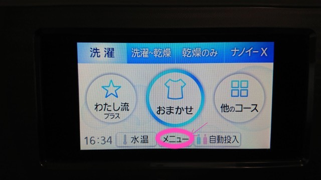 洗濯槽クリーナー電源オンから洗濯のメニューを選ぶ