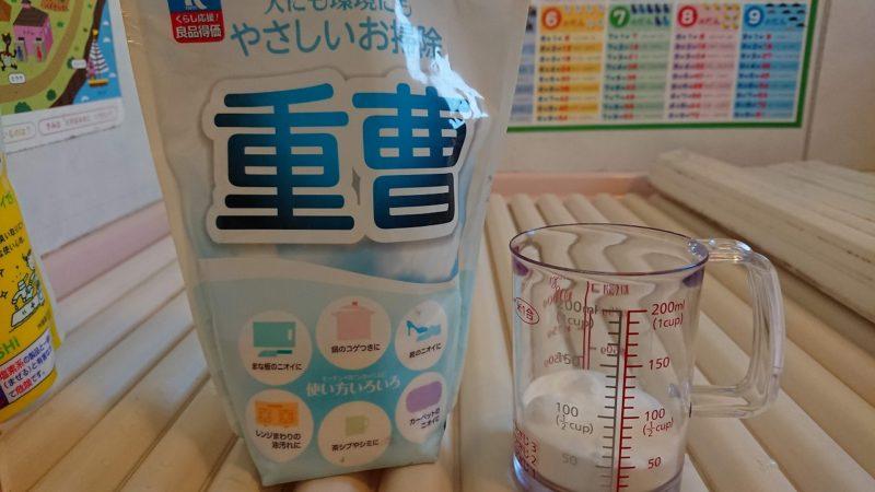浴槽排水口を重曹とクエン酸で掃除(重曹)