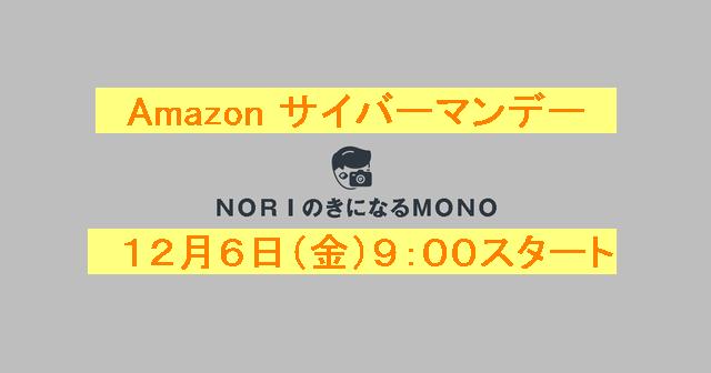 【2019年】Amazonサイバーマンデーは12/6(金)9:00【スタート】