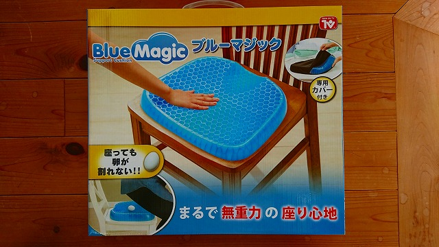 【快適な座り心地!座っても卵が割れない!!】ブルーマジックを使ってみました【レビュー】