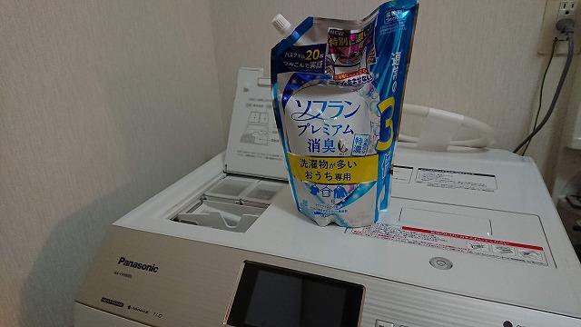【柔軟剤】ソフランプレミアム消臭『洗濯物が多いおうち専用』【レビュー】