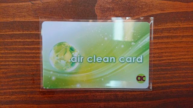 カード式空気清浄機【エアクリーンカード】を使ってみました