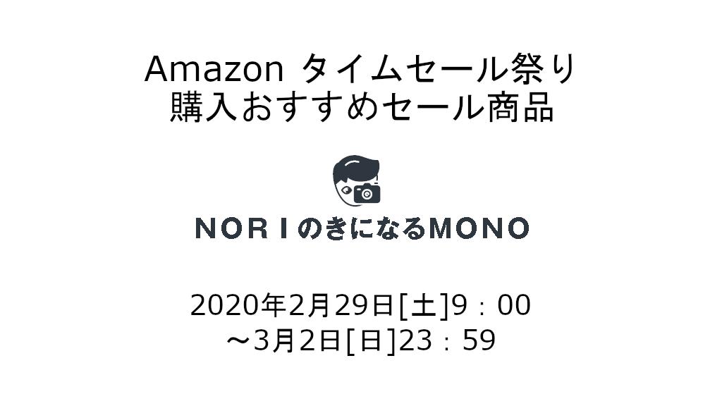 【2020.02】Amazonタイムセール祭りで購入おすすめセール商品