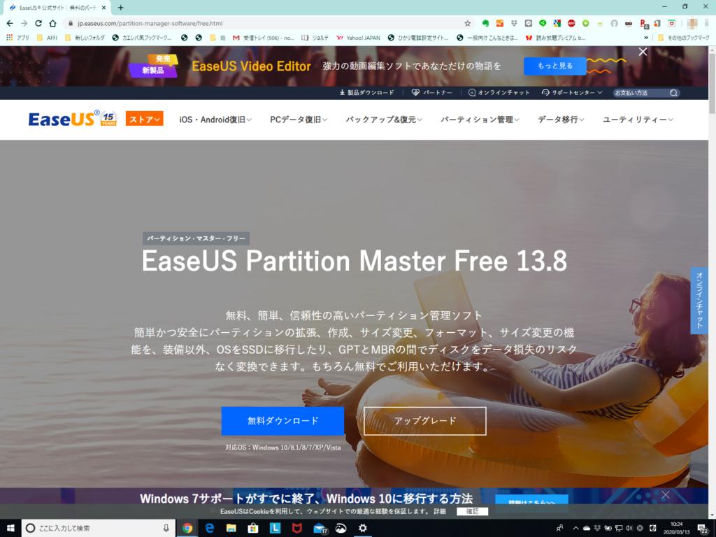 パーティション管理ソフト【EaseUS Partition Masterレビュー】は使い勝手が良かったです。