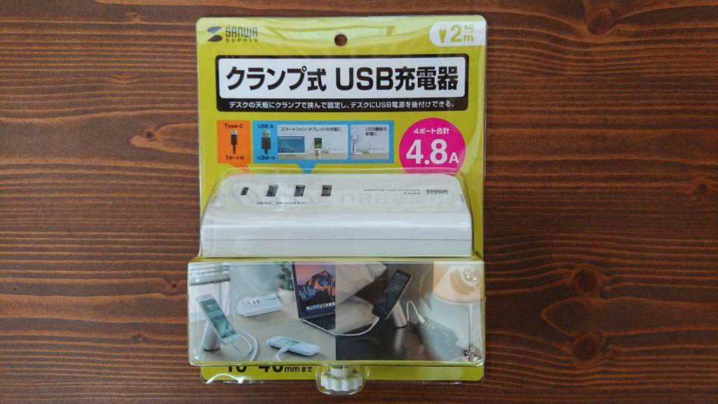 【クランプ式USB充電器】でコンセント周りがスッキリと片付きます