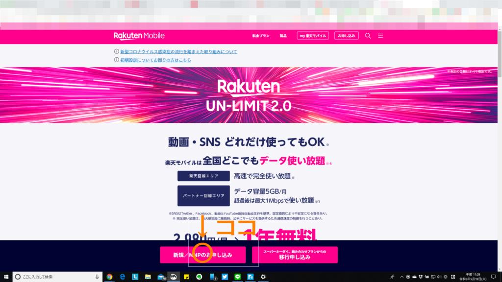 楽天モバイル【RakutenUN-LIMIT】に申し込みしました