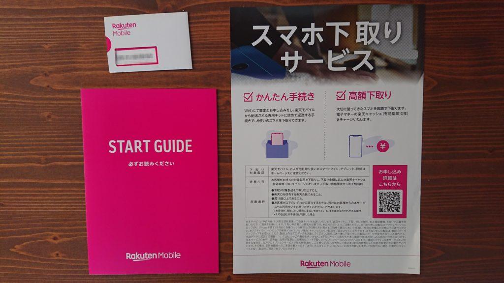 楽天モバイル【RakutenUN-LIMIT】開通しました。