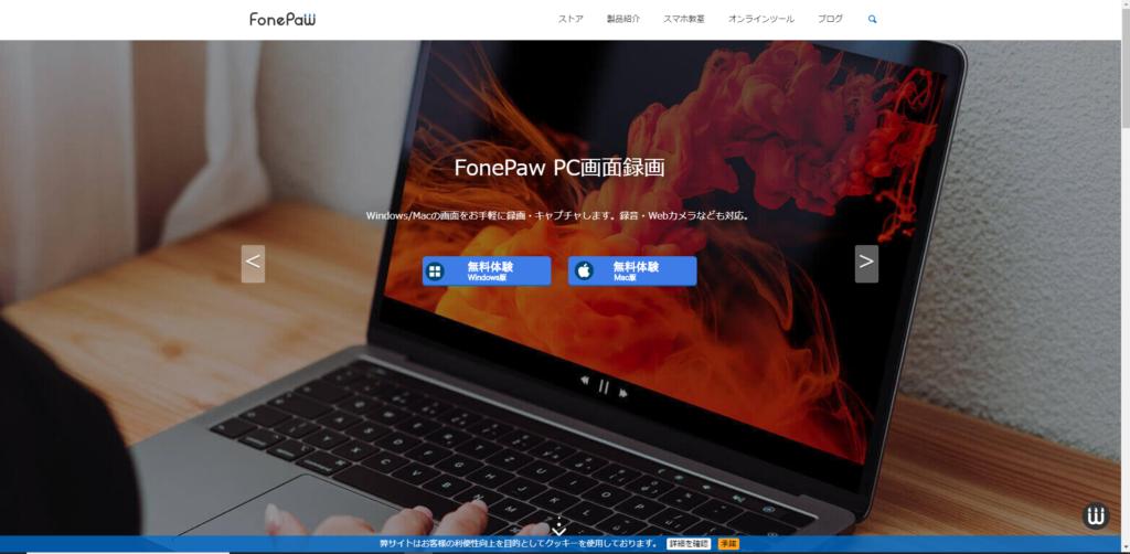 簡単にPC画面の録画ができる【FonePawPC画面録画レビュー】