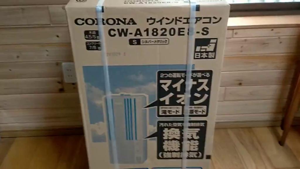 【コロナウインドエアコンCW-FA1820】は自分で簡単取付!リモートワークで使える冷房機です