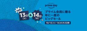 """<span class=""""title"""">Amazon prime day(プライムデー)2020はいつ?準備をしよう!</span>"""