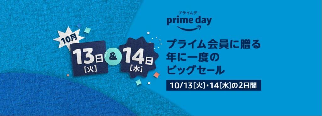 Amazon prime day(プライムデー)2020はいつ?準備をしよう!