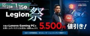 """<span class=""""title"""">レノボ「Legion祭」開催(2020/10/23-2021/01/15)ゲーミングPCがお祭り価格で購入できます!</span>"""
