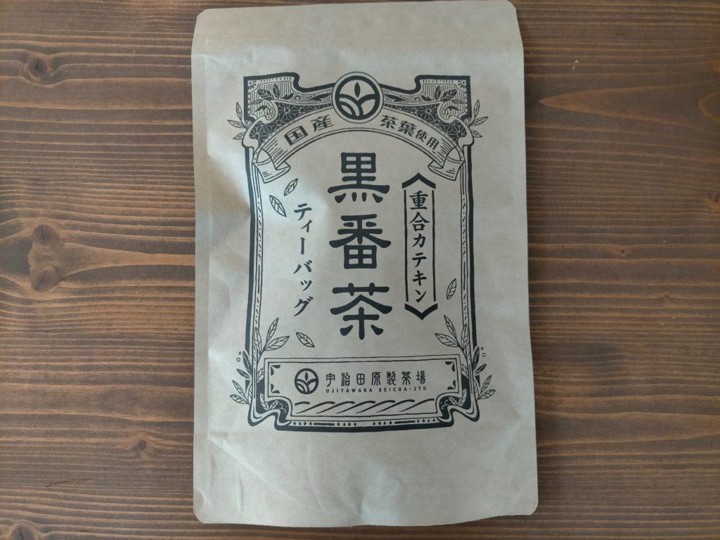 黒番茶【宇治田原製茶場】