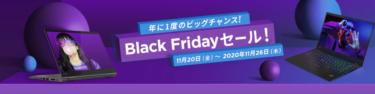 Lenovo BlackFridayセール