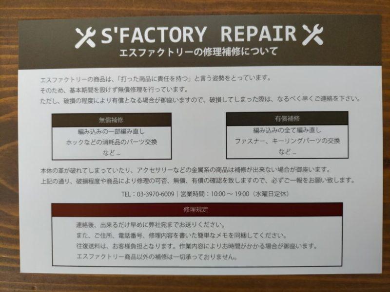 S'FACTORY REPAIR