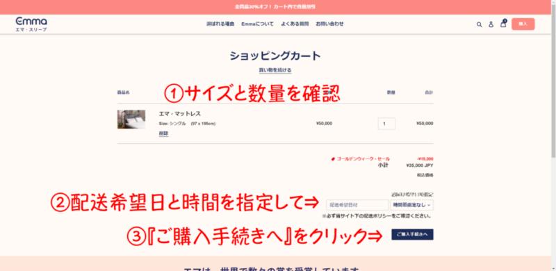 エマ・スリープ公式サイト画面 注文手順
